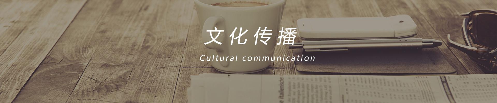 文化傳(chuan)播