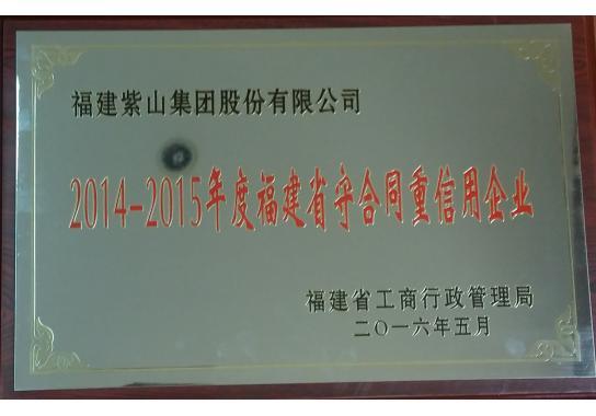 2014-2015福建守合同重信用(省工商局)