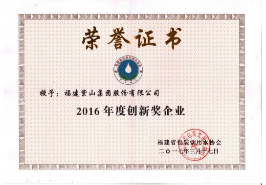 2016年度创新奖企业