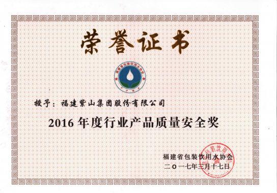 2016年度行业万博体育app苹果质量安全奖