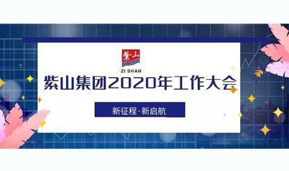 New journey, new voyage -- Zishan group holds 2020 work conference