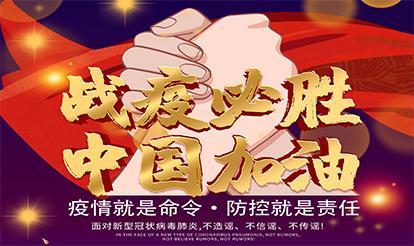 紫山集團(tuan)︰疫情就是命令(ling),防(fang)控就是責任