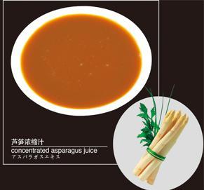 芦笋浓缩汁